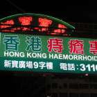 Hemorrhoid center